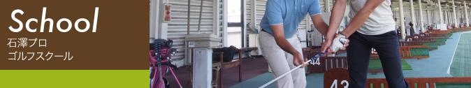 石澤プロゴルフスクール